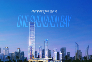 <strong>One Shenzhen Bay</strong>