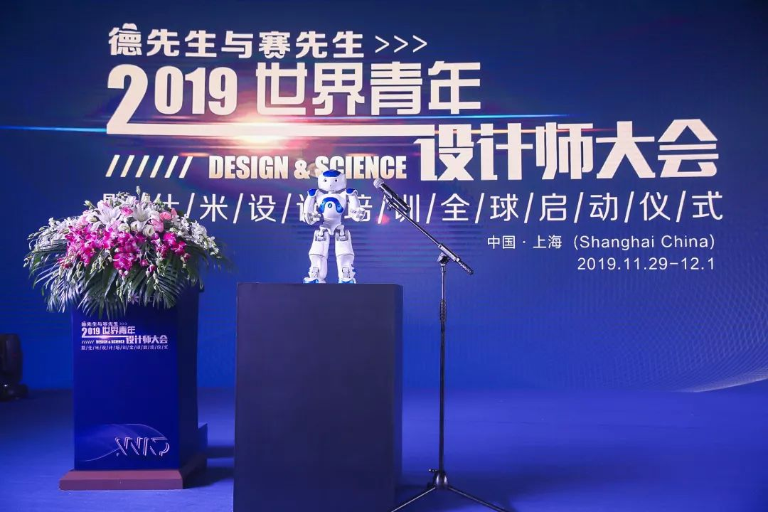<strong>WAD 2019世界青年设计师大会</strong>